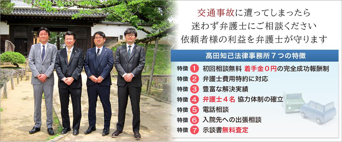 茨城県土浦市で交通事故に力を入れている弁護士髙田知己法律事務所